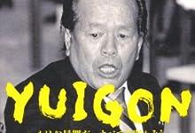 YUIGON 〜もはや最期だ。すべてを明かそう。