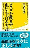 「クスリを飲まずに、血圧を下げる方法 (廣済堂健康人新書)」販売ページヘ