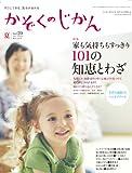 かぞくのじかん 2012年 06月号 [雑誌]
