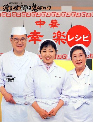 橋田寿賀子ドラマ渡る世間は鬼ばかり 中華「幸楽」レシピ