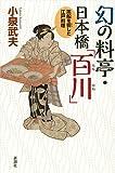 「幻の料亭・日本橋「百川」: 黒船を饗した江戸料理」販売ページヘ
