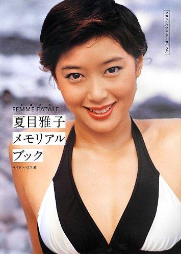 マガジンハウス・アーカイヴス 永遠の女 FEMME FATALE  夏目雅子メモリアルブック -
