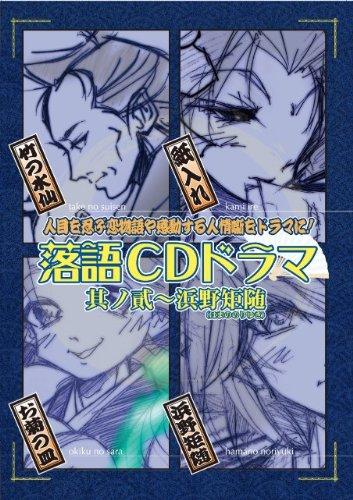 落語CDドラマ・第II弾~浜野矩随