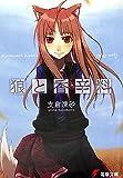 Okami to Koshinryo Vol. 1 Spice and Wolf Japanese Edition