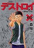 デストロイアンドレボリューション 1 (ヤングジャンプコミックス) [コミック] / 森 恒二 (著); 集英社 (刊)
