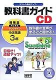 3年サンシャイン教科書ガイドCD (<CD>)