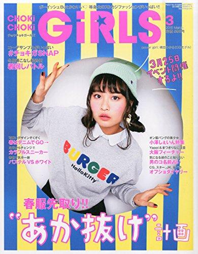 CHOKi CHOKi GiRLS(チョキチョキガールズ) 2015年 03 月号 [雑誌]