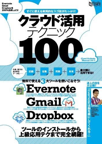 クラウド活用テクニック100―Evernote+Gmail+Dropboxを使いこなそう!+すぐに使える実用的+(超トリセツ)