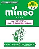 mineoエントリーパッケージ au/ドコモ対応SIM(マイクロ、ナノ、標準) データ通信/音声通話 月額700円(税抜)~ <最低利用期間なし> 511015 -