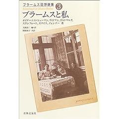 ブラームス回想録集〈第3巻〉ブラームスと私 の商品写真