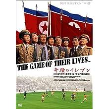 奇蹟のイレブン 1966年W杯 北朝鮮VSイタリア戦の真実 [DVD]
