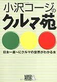 小沢コージのクルマ苑 日本一楽~にクルマの世界がわかる本