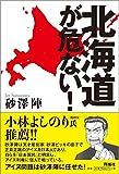 「北海道が危ない!」販売ページヘ