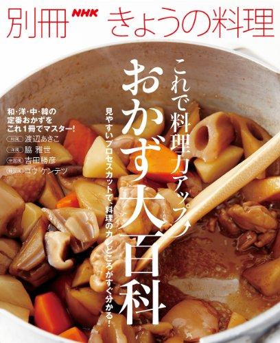 これで料理力アップ おかず大百科 別冊NHKきょうの料理