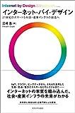「インターネット・バイ・デザイン: 21世紀のスマートな社会・産業インフラ...」販売ページヘ