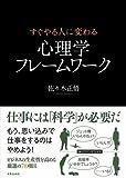 【書評】すぐやる人に変わる 心理学フレームワーク(佐々木正悟)