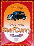 トヨタ自動車が作った絶品カレー!トヨタ博物館カレー ビーフ辛口 内容量:200g さすがトヨタ、電子レンジでチンOKのレトルト! / トヨタエンタプライズ