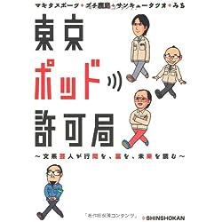 東京ポッド許可局 ~文系芸人が行間を、裏を、未来を読む~