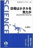 「恐竜はホタルを見たか――発光生物が照らす進化の謎 (岩波科学ライブラリー...」販売ページヘ