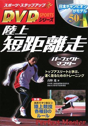 陸上 短距離走パーフェクトマスター (スポーツ・ステップアップDVDシリーズ)