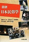 図説 日本民俗学