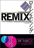 「REMIX ハイブリッド経済で栄える文化と商業のあり方」販売ページヘ