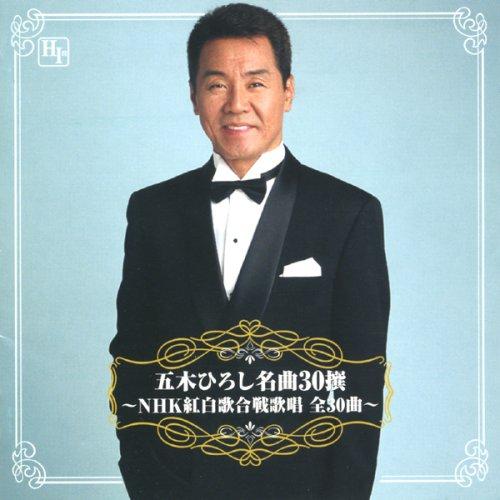 五木ひろし名曲30撰~NHK紅白歌合戦歌唱30曲~ | ウーマン ...
