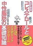 改訂新版 コレステロールと中性脂肪の基礎知識 (専門医が教えるシリーズ)