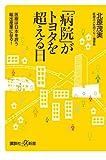 「病院」がトヨタを超える日 医療は日本を救う輸出産業になる! (講談社プラスアルファ新書)