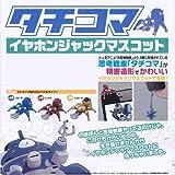 Capsule Ghost in the Shell Tachikoma earphone jack mascot B type three set