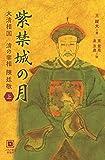 「紫禁城の月 大清相国 清の宰相 陳廷敬 上巻」販売ページヘ