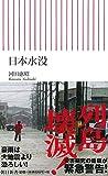 「日本水没 (朝日新書)」販売ページヘ