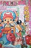 4th Chopper & Franky & Brook issue weekly newspaper ONE PIECE Vol.4 ONE PIECE FILM Z Nikkan Sports newspaper special edition Weekly One Piece (japan import) by Nikkansupotsushinbun-sha