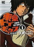 東京トイボックス 1 (バーズコミックス) [コミック] / うめ (著); 幻冬舎コミックス (刊)