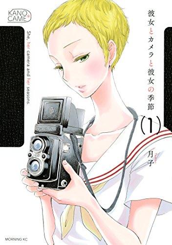 彼女とカメラと彼女の季節(1) (モーニングコミックス)