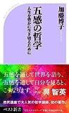 「五感の哲学 (ベスト新書)」販売ページヘ