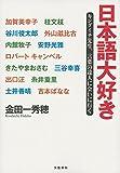 「日本語大好き キンダイチ先生、言葉の達人に会いに行く」販売ページヘ