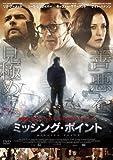 ミッシング・ポイント [DVD]