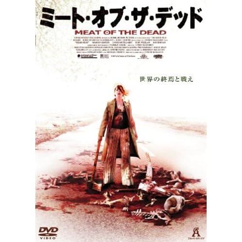 ミート・オブ・ザ・デッド [DVD]