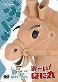 おーい! はに丸 ひんべえBOX [DVD]