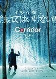 コリドー [DVD]