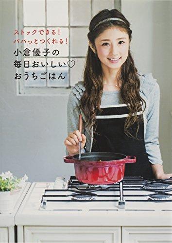 小倉優子の毎日おいしい?おうちごはん