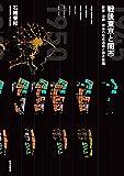 「戦後東京と闇市:新宿・池袋・渋谷の形成過程と都市組織」販売ページヘ
