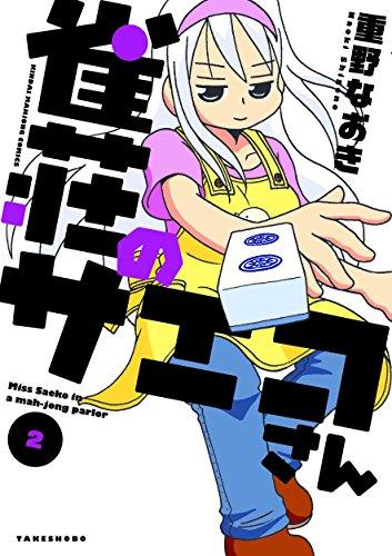 雀荘のサエコさん 2 (近代麻雀コミックス)