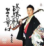 KURODA-BUSHI/ひのくに夢幻 [DVD]