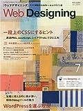 Web Designing (ウェブデザイニング) 2009年 07月号 [雑誌]