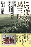 「にっぽん!  馬三昧 戦後、全ての都道府県に競馬場があった」販売ページヘ