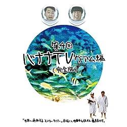 バナナTV ~グアム編~(完全版) [DVD]