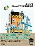 よくわかるiPhoneアプリ開発の教科書