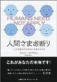 「人間さまお断り 人工知能時代の経済と労働の手引き」販売ページヘ